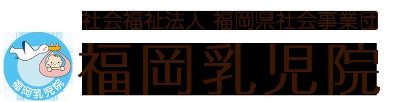 福岡県社会事業団 福岡乳児院